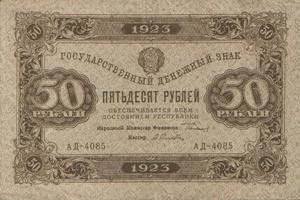 50-рублевая купюра образца 1923 года