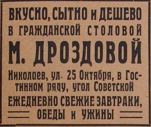 Рекламное объявление столовой М.Дроздовой из Николаевского адрес-календаря 1927 года