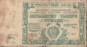 Купюра номиналом 50000 рублей  образца 1921 года
