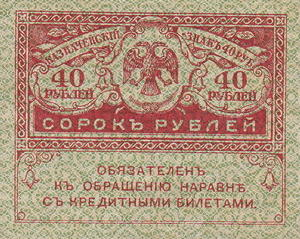 40-рублевая купюра образца 1917 года (
