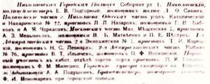 Выписка из Николаевского календаря и справочной книжки на 1907 год