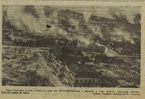Аэрофотосъемка освобожденного Николаева. Март 1944 г. Фото из газеты.