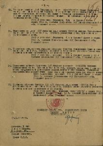 Лист из приказа о награждении А.Н. Петрова медалью «За отвагу»