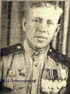 Пономаренко Василий Никитович