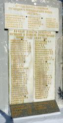 Памятник погибшим в Новогригорьевке