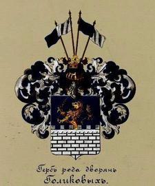 Герб рода дворян Голиковых