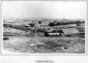 Коммерческий порт за 10-20 лет до аварии с Леонтовичем. Альбом Копытова.