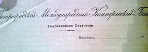 Бланк с 1914 по 1917 год