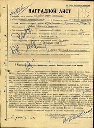 Наградной лист Карпачева Андрея Ананьевича
