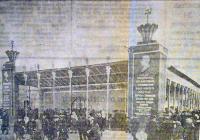 Парк им. Петровского