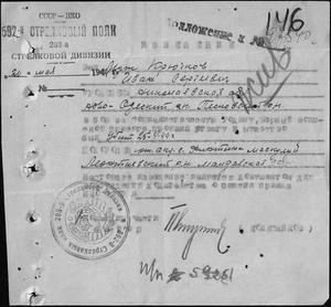 Ложный документ о смерти Крючкова И.С.