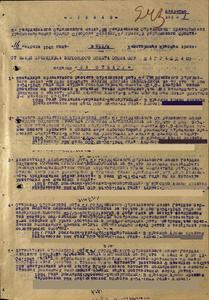"""Приказ о награждении Крючкова медалью """"За отвагу"""""""