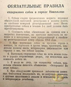 Памятка о содержании собак в Николаеве 1953 года