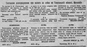 Заметка из оккупационной газеты Николаева