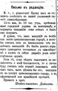 Заметка в николаевской газете 1902 года.