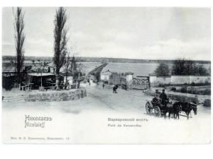 Варваровский мост. Дореволюционная открытка.
